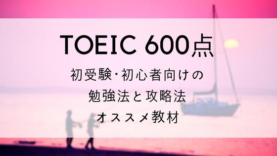 TOEIC600点 初受験・初心者向けの勉強法と攻略法 オススメ教材