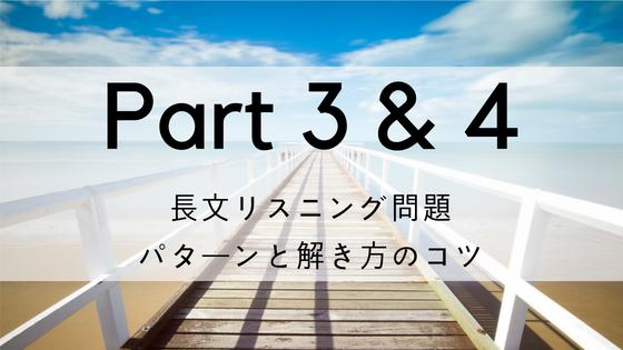 TOEIC Part3 Part4 長文リスニング問題 パターンと解き方のコツ