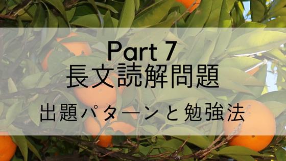 TOEIC Part7 長文読解問題の出題パターンと勉強法