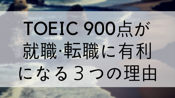 TOEIC900点が就職・転職に有利になる3つの理由