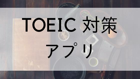 TOEIC対策に有効なアプリ