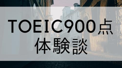 TOEIC900点達成した体験談