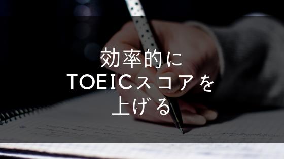 効率的にTOEICスコアを上げる勉強法