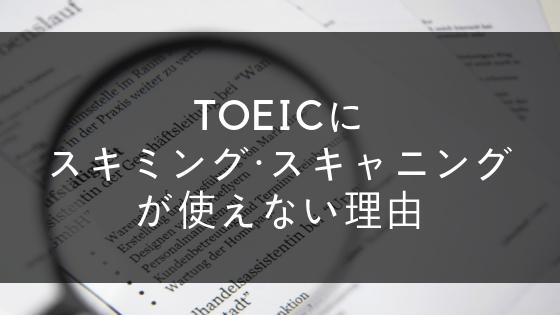 TOEICにスキミング、スキャニングといったテクニックが使えない理由