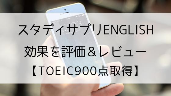 スタディサプリENGLISH 効果を評価&レビュー【TOEIC900点取得】