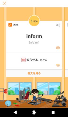スタディサプリ英単語 単語帳2
