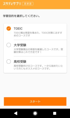 スタディサプリ英単語 コース(学習目的)でTOEICを選択