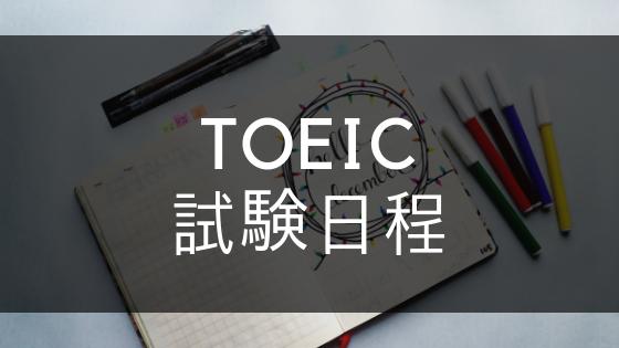 TOEICの試験日程