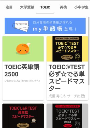 無料版mikanで使えるのはTOEIC英単語2500のみ