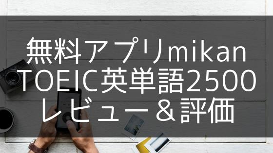 無料アプリmikan TOEIC英単語2500 レビュー&評価
